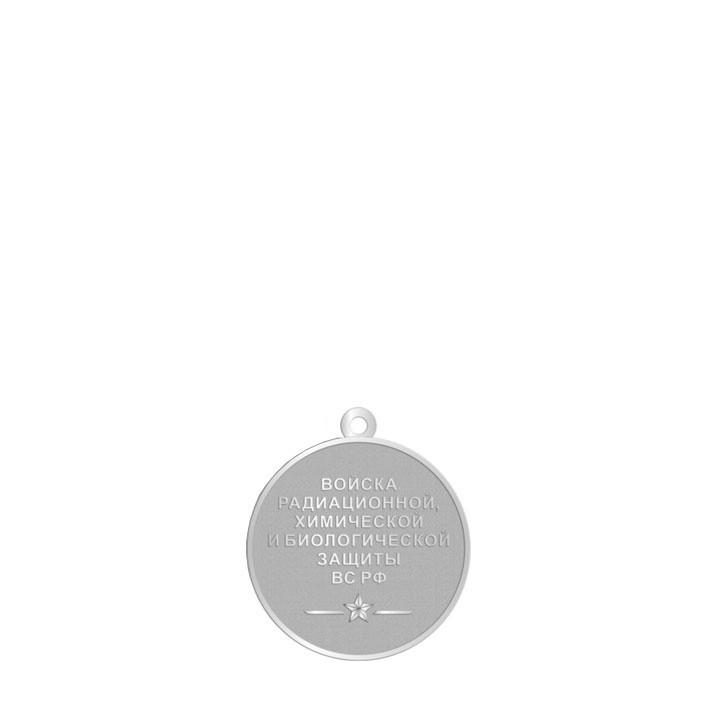 Медаль «100 лет Войскам РХБЗ»